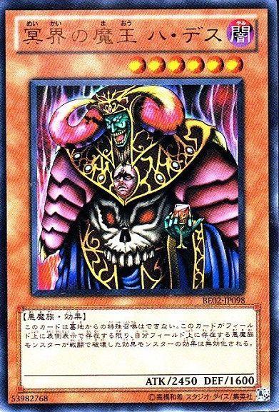 冥界の魔王ハデス