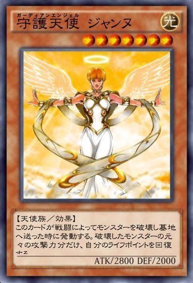 守護天使ジャンヌ