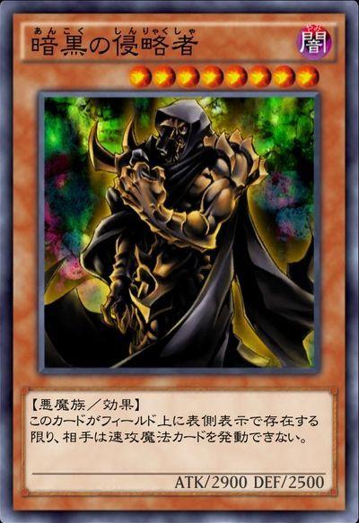 暗黒の侵略者