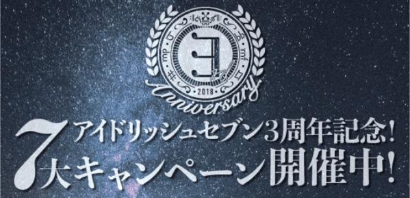 「アイドリッシュセブン(アイナナ)」の攻略wiki