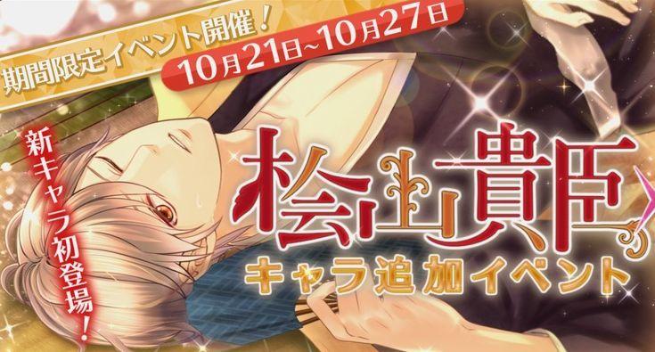 桧山貴臣キャラクター追加イベントのイベント概要