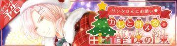 サンタさんにお願い♡カレと叶える聖夜の約束のイベント画像