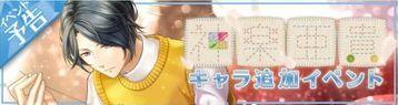 神楽亜貴キャラ追加イベント