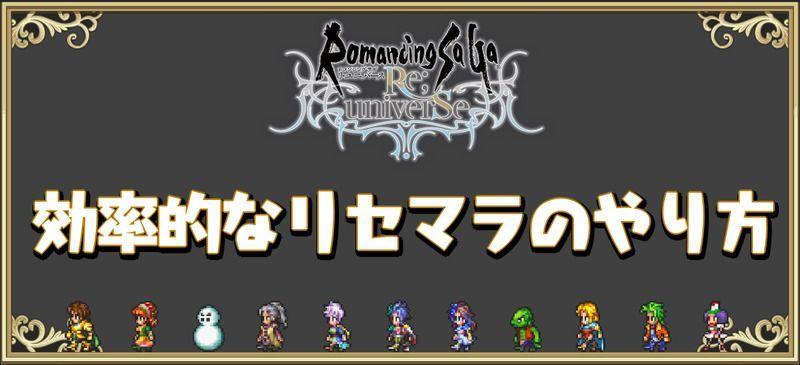 ロマサガrs攻略wiki 【ロマサガRS】最強キャラランキング【妖魔アセルス追加】