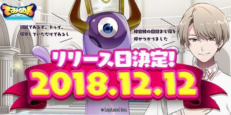 でみめん12月12日リリース!