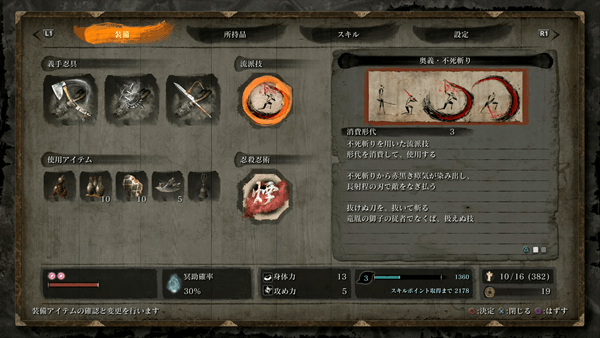 Mortal Blade (Fushigiri) Weapon Information