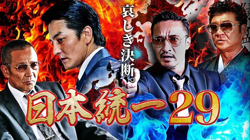 「日本統一29」の画像検索結果