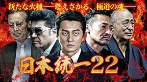 日本統一22 あらすじ ネタばれ 紹介動画 登場人物を徹底解説 日本統一wiki Gamerch