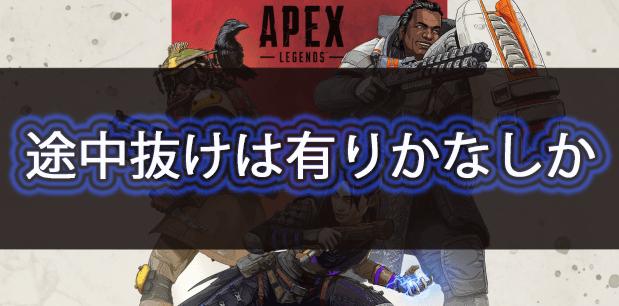 切断 apex