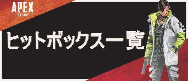 ボックス Apex ヒット 【Apex Legends】小柄キャラ一覧!被ダメとヒットボックス解説!