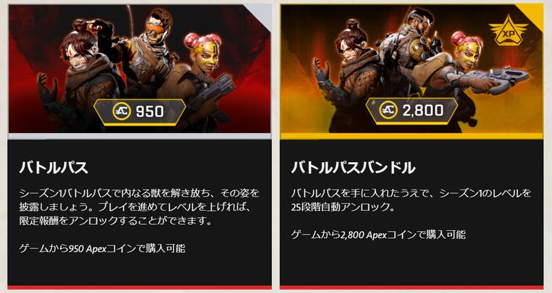 値段 apex コイン