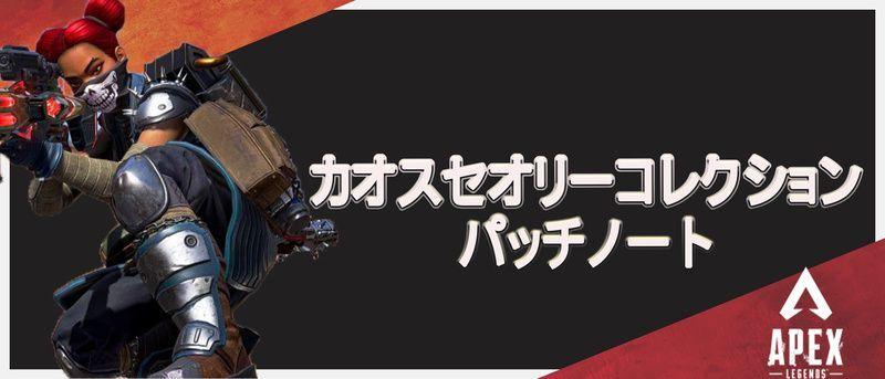パッチ ノート エーペックス Apex Legends攻略Wikiまとめ【エーペックス