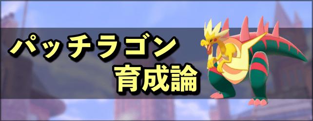 実数値 ポケモン剣盾