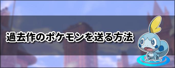 ポケモン 剣 盾 通信 交換