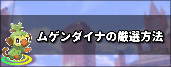 ポケモン 剣 盾 ムゲンダイナ