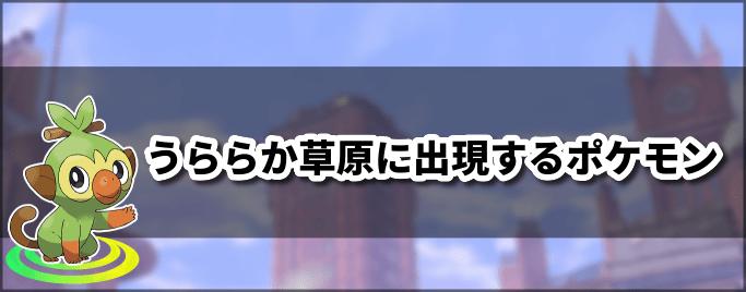 ポケモン剣盾 カポエラー 育成論