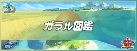 図鑑 ポケモン 全国 剣 盾