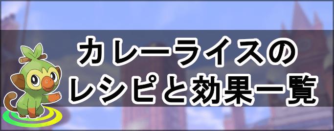ポケモン カレー図鑑 リザードン級