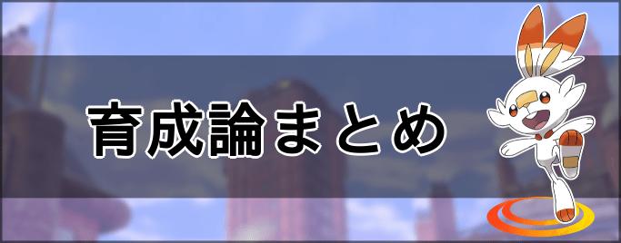 ポケモン剣盾】育成論一覧【ポケモンソードシールド】 , ソード