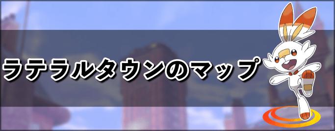 ポケモン 剣 盾 ラテラル タウン