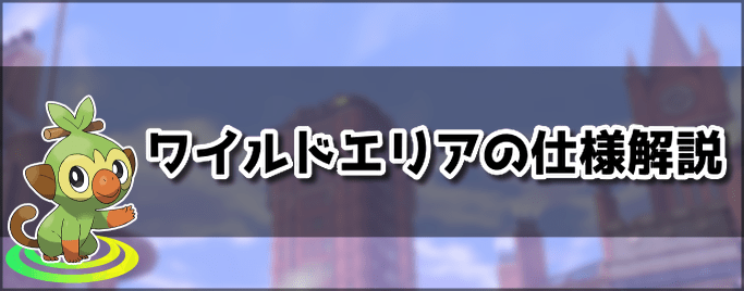 エリア 天気 剣 盾 変更 ポケモン ワイルド