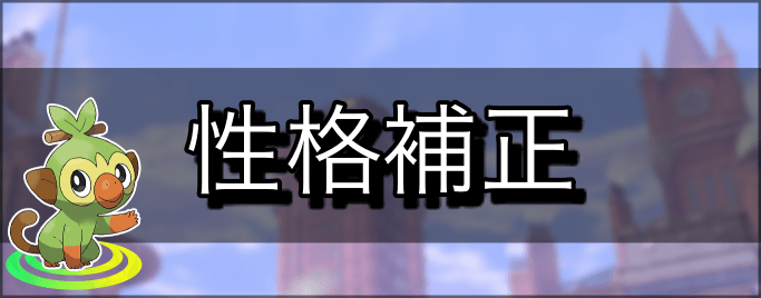 特攻 ランキング ポケモン