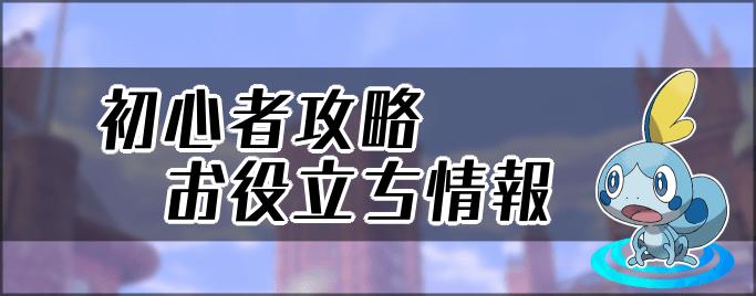 攻略 シールド wiki ソード ポケモン 【ポケモンソードシールド攻略】とても強そうなポケモンの捕まえ方