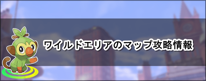 ポケモン 剣 盾 あく タイプ