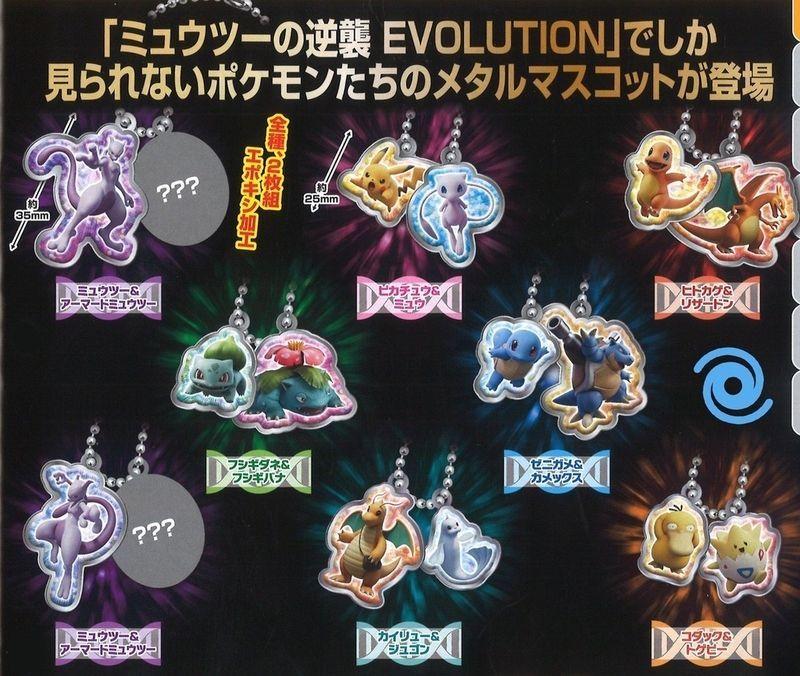 進化アーマー