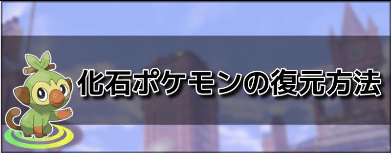 化石集め ポケモン剣盾