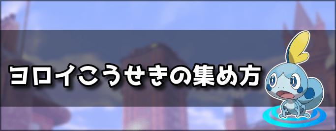 ボール 使い道 盾 マスター 剣 【ポケモン剣盾】マスターボールの使い道はどこ?キョダイマックスが使いどころ!
