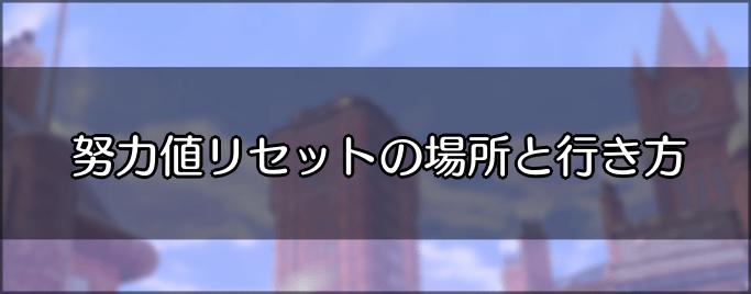 ポケモン 剣 盾 努力 値 確認