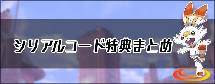 剣 盾 ダーク ボール