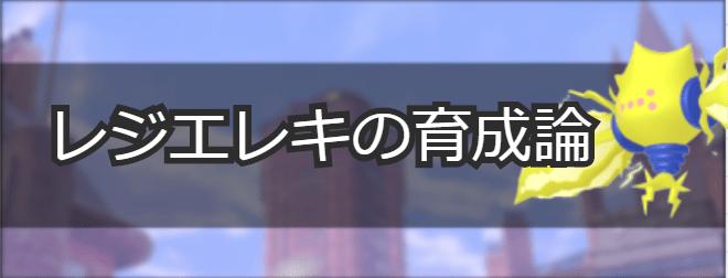 育成 論 ドサイドン ポケモン