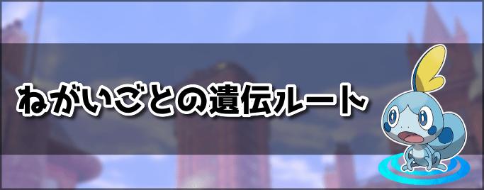 ポケモン 剣 盾 ライチュウ