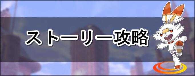 ポケモン 剣 盾 ムービー スキップ