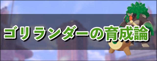 ポケモン剣盾】ゴリランダーの育成論【ソードシールド