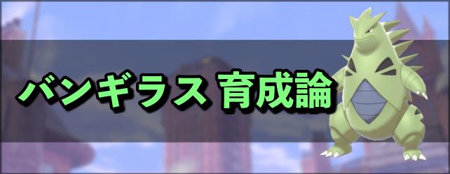 対策 ポケモン剣盾 フェアリー