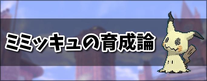 ミミッキュ wiki