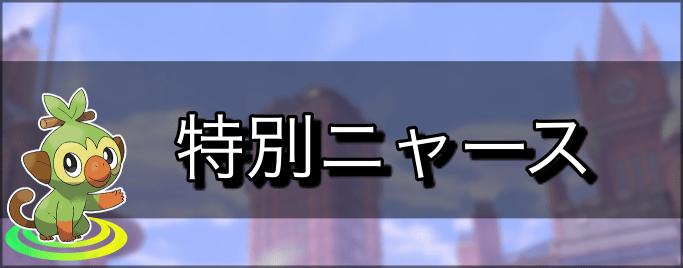 輝石ポケモン