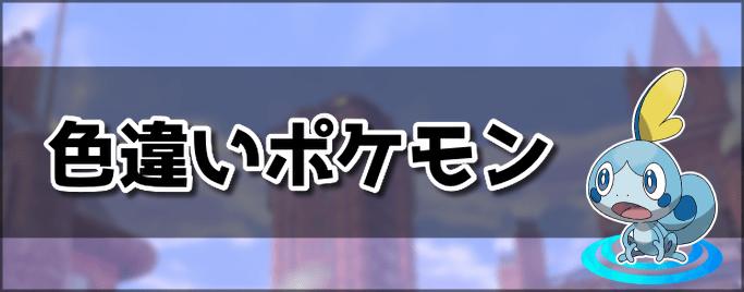 ポケモン剣盾】色違いポケモン一覧と厳選方法【ソードシールド