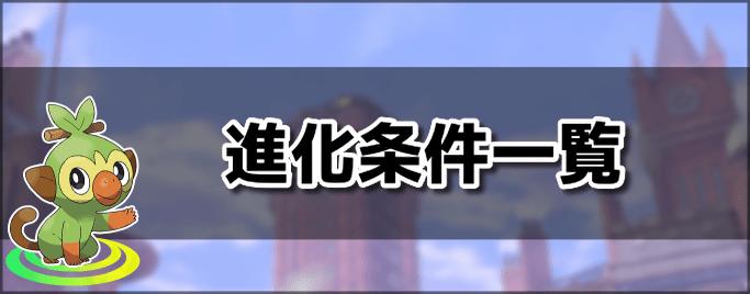 ポケモン剣盾 カポエラー 進化