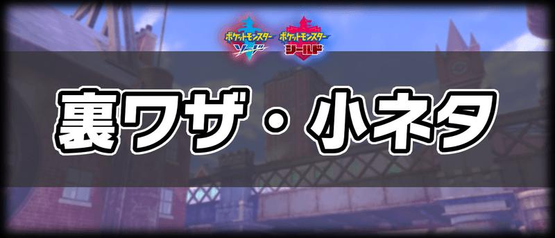 バグ ポケモン ソード シールド 【ポケモン剣盾】切断バグが発見される!やり方と対策は?
