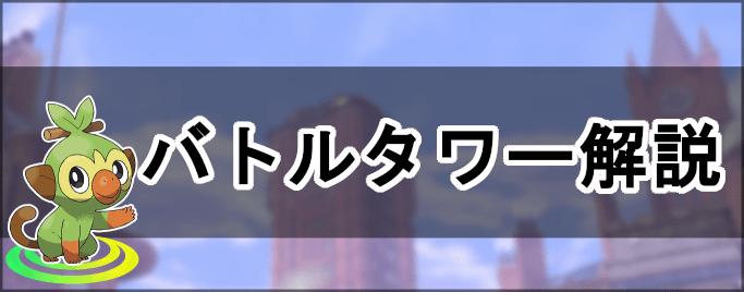 バトル 報酬 タワー 剣 ポケモン 盾