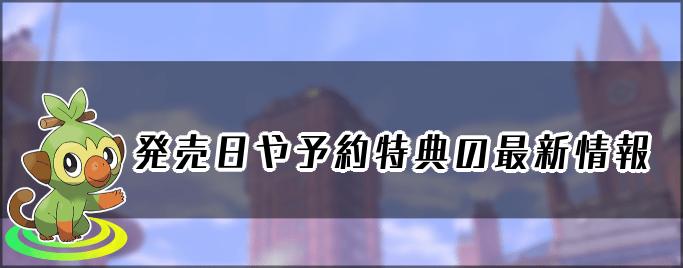 オメガルビー 剣盾