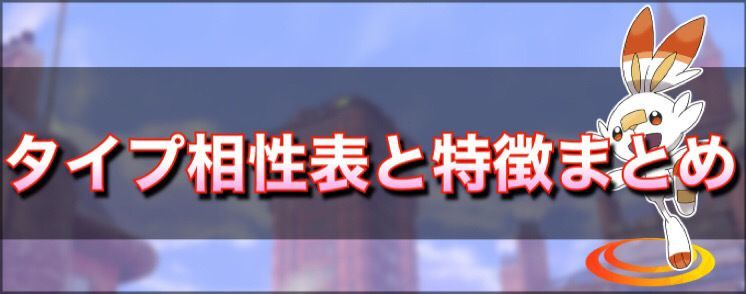 ポケモン 剣盾 あくタイプ