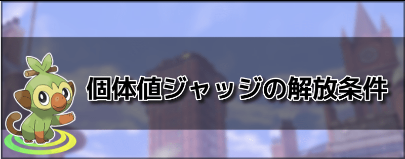 個体値チェッカー ポケモン剣盾