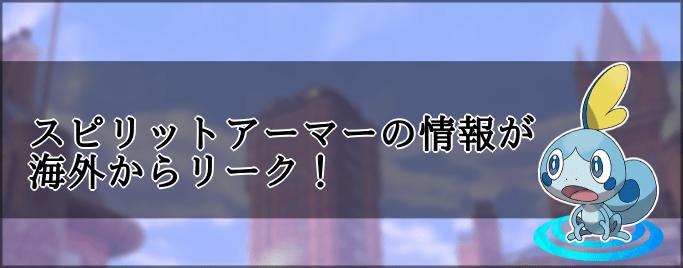 孤島 リーク の 鎧 『ポケモン ソード・シールド』「鎧の孤島」で再登場する注目ポケモン8種!