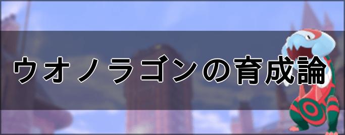 シールド 育成 論 ポケモン ソード