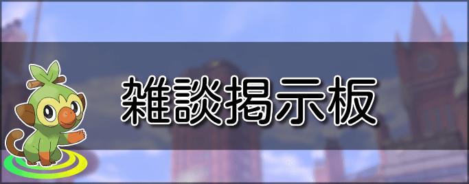 ポケモン交換掲示板ソードシールド
